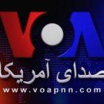 """برایان هوک: چرا مالیات دهندگان آمریکایی بودجه """"صدای آخوندها"""" در ایران (VOA) را تأمین می کنند؟ (مقاله انگلیسی)"""