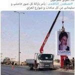 پاهای اختاپوس جمهوری اسلامی یکی یکی در منطقه قطع میشود؛ عراق گندزدایی کرد!
