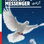 کانال یوتیوب قاصدان آزادی «Freedom Messenger» مسدود شده!