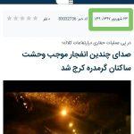 باز هم زدند، این بار غرب تهران