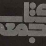 مقاله منتشره در کتاب جمعه در آستانه اولین انتخابات ریاست جمهوری اسلامی ایران، سال ۱۳۵۸