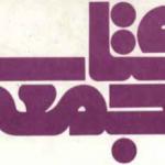 مقاله منتشره در کتاب جمعه یک روز قبل از اولین انتخابات ریاست جمهوری اسلامی ایران؛ بهمن ۱۳۵۸