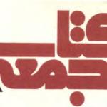 از یاداشتهای روزانه عبد العلی ادیب الملک؛  دولتمرد عصر ناصری