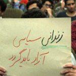 """دعوت از حامیان """"کارزار جهانی برای آزادی زندانیان سیاسی و عقیدتی، و دادخواهی در ایران"""""""