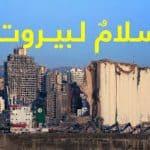لبنان سرزمین گورستان آرزوها