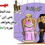 بالاخره مهریه حضرت زهرا چقدر بود؟