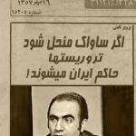 پیش بینی پرویز ثابتی رییس ساواک از تشکیل جمهوری اسلامی تروریست های ۵۷ T