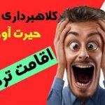 کلاهبرداری های ایرانیان در ترکیه ( فروش املاک بدون وجود ملک)