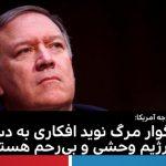 واکنش تند امریکا به اعدام نوید افکاری
