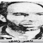 سروان خلبان ناصر زندی