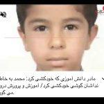 کودک ۱۱ ساله ایرانی به خاطر فقر و نداشتن گوشی موبایل برای شرکت در کلاس های آنلاین خودکشی کرد؛ کدام خبر ملت را بلند خواهد کرد!؟