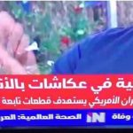 حمله نیروی هوایی آمریکا به نیروهای نیابتی ج.ا. در استان الانبار عراق