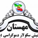 نشست عمومی مهستان با موضوع: اروپا علیه تروریسم اسلامی و حضور علی حسین نژاد (۳ ساعت)