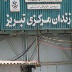 نگهداری پیرزن زندانی مبتلا به زونا در حیاط سرد زندان تبریز