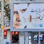 جمعآوری تمام تصاویر شجریان از بیلبوردهای همدان