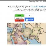 سالهاست که واژه «ایرانستان» اسم رمز ترویج  «تجزیه هراسی» در جهت بقا و «استمرار» جمهوری اسلامی است؛ فریب نخوریم!