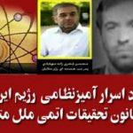 تحقیر اقتدار امنیتی رژیم در دماوند