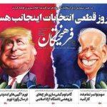 فرض کنیم «ترامپ» رییس جمهور میماند، آیا واقعا فکر میکنید او آمریکایی ها را به کشتن میداد که «ایرانیان» مفتی رها شوند!؟