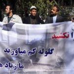 پیام همدردی و تسلیت جمعی از کنشگران حقوق زنان ایران برای مردم افغانستان