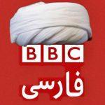 شاهکار دیگری از ترجمه فارسی آیت الله BBC