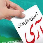 احمد خاتمی: هر رأی انتخابات، رأی آری به نظام است