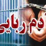 طریقه آدم ربایی رژیم جنایتکار اسلامی
