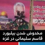 پاره کردن تصویر قاسم سلیمانی در غزه