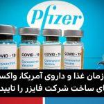 امریکا هم واکسن کرونای فایزر را تایید کرد