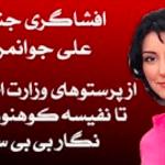 تیتر خبرهای مهم یکماه گذشته علی جوانمردی در آوا نیوز