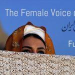 آواز زنان ایران (مستند)