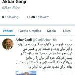 شغل بسیار دشوار اکبر گنجی