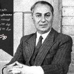 یادی از نویسنده بزرگ ایرانی: محمد علی جمالزاده
