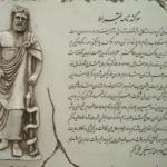 سوگند نامه بقراط و سوگند نامه پزشکان در جهان و ایران