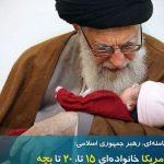 انقراض ایرانیان توسط جمهوری اسلامی ؛ مشاور وزیر بهداشت : نماد افول جمعیت در جهان شده ایم!