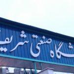 هشدار نماینده خامنهای به انجمن اسلامی دانشگاه شریف: بیانیه شما اثرات سوء دارد!