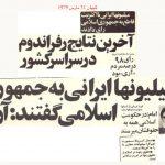 نادرنادرپور؛ زلزله ( شعری برای خمینی و انقلاب اسلامی)