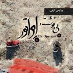 «پی نوشت: اپراتور» نوشته ونوس ترابی، رمانی درباره جنایت سپاه در آسمان ایران