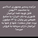 یک پیشنهاد به جمهوری اسلامی در آستانه ۲۲ بهمن؛ کل ایران را فقط برای ایرانیان به مزایده و فروش بگذارید!