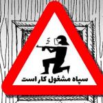 مزاحم نشوید- مانا نیستانی