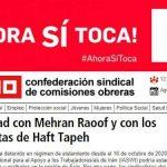 اعلام همبستگی بزرگترین کنفدراسیون اتحادیههای کارگری اسپانیا با فعال کارگری مهران رئوف و فعالین هفت تپه