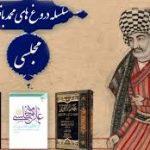 تاریخ اسلام را هم اینگونه تحریف کردند
