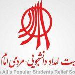 چرا وزارت کشور دنبال انحلال جمعیت امام علی است؟ صفحه دو