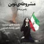 تفسیر خبر جمعه ۸ اسفند با رامین پرهام و معرفی کتاب مشروطه نوین