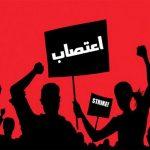 آیا اعتصاب عمومی با فراخوان و هشتگ شکل می گیرد؟