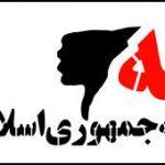 """شمار امضاکنندگان بیانیه حمایت از کمپین """"نه به جمهوری اسلامی"""" به بیش از ۱۴۰۰ رسید"""