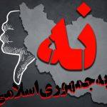 وحشت خامنه ای از عدم حضور مردم در سیرک انتخاباتی جمهوری اسلامی؛ دروغ میگویند رییس جمهور «تدارکاتچی» است!