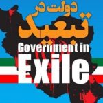 در باب ضرورت تشکیل دولت در تبعید
