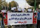 شعار علیه رهبر جمهوری اسلامی در تجمع مالباختگان بورس