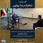 شاهزاده رضا پهلوی: ماموریت من تا رسیدن مردم به یک انتخابات آزاد است
