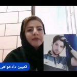 انتقاد فرزانه انصاریفرد، خواهر فرزاد انصاریفرد از کشتهشدگان آبان ۹۸ از سند همکاری ایران و چین (کلیپ کوتاه)